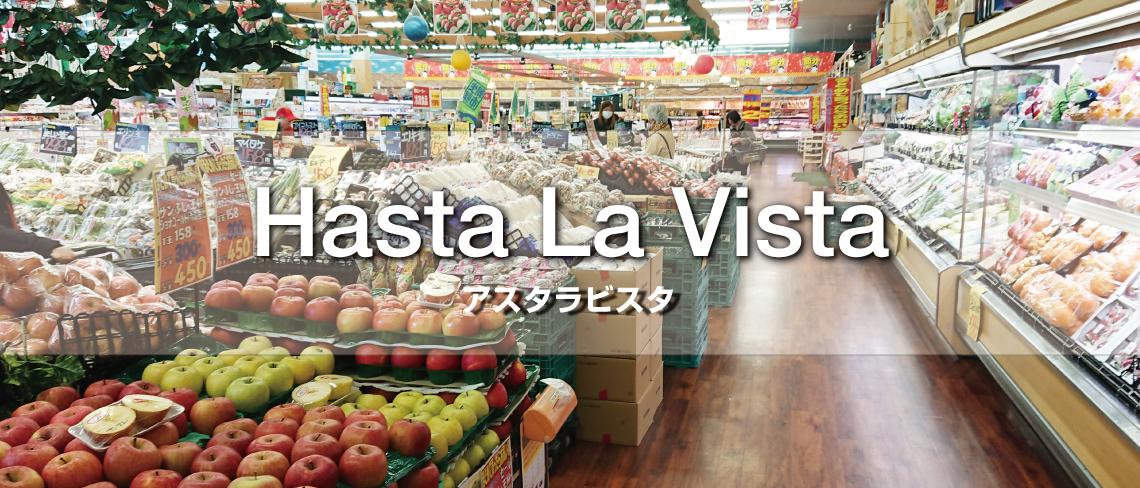 Hastala La Vista