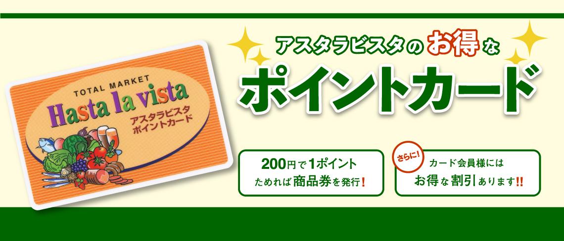 アスタラビスタのお得なポイントカード
