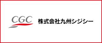 株式会社九州シジシー